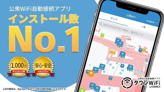 アプリ android 神